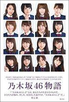 Nogizaka46 Monogatari