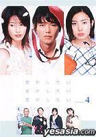 Koi ga shitai, koi ga shitai, koi ga shitai (DVD) (Vol.4) (Japan Version)