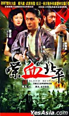 Bleed Beiping (VCD) (End) (China Version)