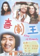 King Of Comedy (Hong Kong Version)