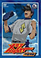 Major - Hisho! Seisyu Hen (DVD) (Vol.5) (Japan Version)