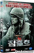 Assembly (DVD) (DTS) (Korea Version)