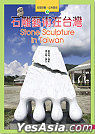石雕藝術在台灣