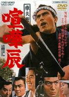 Shafuyukyoden Kenkatatsu (DVD) (Japan Version)
