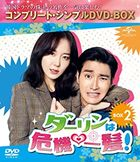 My Fellow Citizens! (DVD) (Box 2) (Simple Edition) (Japan Version)