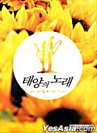 Song To The Sun (AKA : Taiyo no Uta) (DTS) (Limited Edition) (Korea Version)