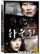 Howling (2012) (DVD) (First Press Limited Edition) (Korea Version)