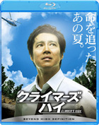 Climber's High (Blu-ray) (Japan Version)