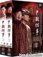 Memoirs In China (2008) (DVD) (Ep.1-42) (End) (Taiwan Version)