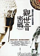 Guan Shi Yin Mi Ma : Teng Yuan Shi Jia De Mi Mi Dang An