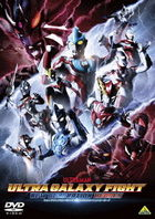 Ultra Galaxy Fight New Generation Heroes (DVD)(Japan Version)