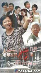 Lao Mi Jia De Hun Shi (H-DVD) (End) (China Version)