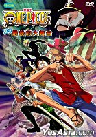 One Piece - Jian Shou Zui Hou De Da Wu Tai (DVD) (Special Edition) (Taiwan Version)