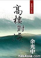 Gao Lou Dui Hai ( Xin Ban)