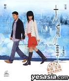 Leaving Me Loving You (VCD) (Hong Kong Version)