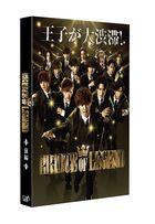 PRINCE OF LEGEND 前編  (Blu-ray)(日本版)