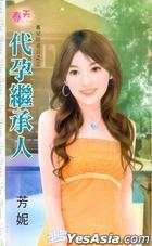 Chun Tian 108 -  Dai Yun Ji Cheng Ren