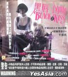 Black Kiss (VCD) (Hong Kong Version)