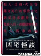 Stigmatized Properties (2020) (DVD) (Taiwan Version)