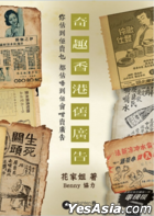 Qi Qu Xiang Gang Jiu Guang Gao