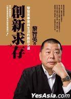 Chuang Xin Qiu Cun : Li Zhi Ying Shi Ye Yu Sheng Huo De Chuang Xin Zhi Dao