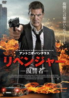 Acts Of Vengeance (DVD) (Japan Version)