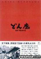 Donzoko (Japan Version)