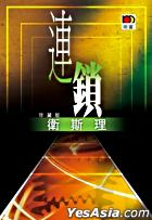衛斯理科幻系列 - 連鎖 (明報二十年珍藏版)