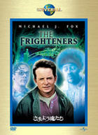 THE FRIGHTENERS (Japan Version)