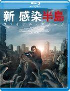 屍速列車:感染半島 (Blu-ray) (日本版)