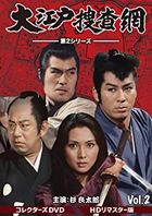 Oedo Sosamo Season 2 Collector's DVD Vol.2 [HD Remastered Edition] (Japan Version)