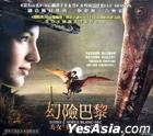 Extraordinary Adventures of Adele Blanc-Sec (VCD) (Hong Kong Version)
