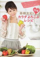 morisaki yuki no imashiyun karada yorokobu reshipi toukiyou niyu su mutsuku 348 TOKYO NEWS MOOK 348