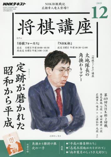 将棋 nhk 将棋「棋聖戦」第3局 藤井聡太二冠