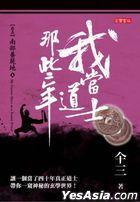 Wo Dang Dao Shi Na Xie Nian  Juan Wu  Nan Bu Yang Shi Di( Shang)