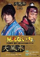 The Great Seer (DVD) (Second Chapter) (Uncut Edition) (Japan Version)