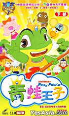 Frog Prince (VCD) (Vol.2) (End) (China Version)