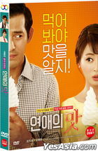 Love Clinic (DVD) (Korea Version)