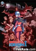 Mobile Suit Gundam: The Origin I - Blue-Eyed Casval (2015) (DVD) (Hong Kong Version)