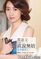 Zhi Shuo Wu Fang : Fei Chang Guan Xi2