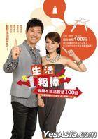 Sheng Huo1 Ji Bang : Sheng Qian & Sheng Huo Zhi Hui100  Zhao ( Sui Shu Fu Zeng60 Fen Zhong Sheng Huo Yi Ji Bang DVD )