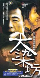 Da Ran Fang (Ep.1-24)(End)(China Version)