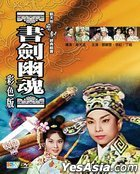 The Book, The Sword And The Spirit (DVD) (Hong Kong Version)