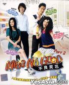 不良笑花 (VCD) (第二輯) (完) (馬來西亞版)