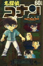 Detective Conan 60 +Plus Super Digest Book Sunday Official Guide