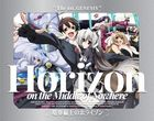 Horizon on the Middle of Nowhere (Blu-ray Box) (English Subtitled) (Japan Version)