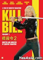 Kill Bill Vol. 2 (2004) (DVD) (Panorama Version) (Hong Kong Version)