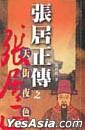 Zhang Ju Zheng Chuan(3) Zhi Tian Jie Ye Se