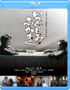 His Bad Blood (Blu-ray)(日本版)