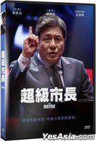 The Mayor (2017) (DVD) (Taiwan Version)